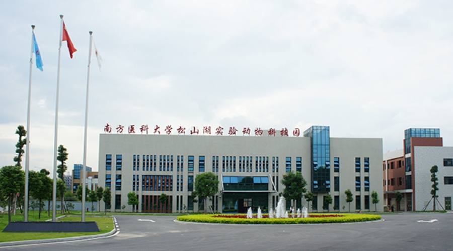 Songshan Lake Laboratory Animal Science Park of Dongguan Southern China Medical College